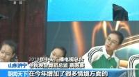 2018年中央广播电视台总台中秋晚会 海内外三个会场 华人共度中秋 180924
