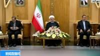 伊朗阅兵式遭遇恐袭 鲁哈尼:凶手受美国等国支持 180924