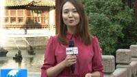 上海·豫园景区客流平稳 景区部分路段限流通行 180924