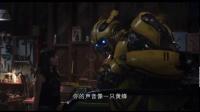 《大黄蜂》中文新预告2