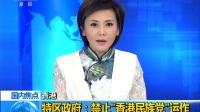 """香港 特区政府:禁止""""香港民族党""""运作 180924"""