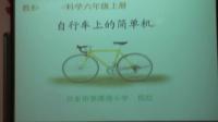 教科版六年級科學《自行車上的簡單機械》優質課教學視頻