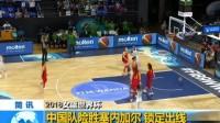 2018女篮世界杯 中国队险胜塞内加尔 锁定出线 180926