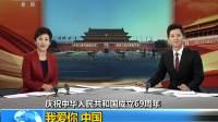 庆祝中华人民共和国成立69周年:我爱你 中国 181001