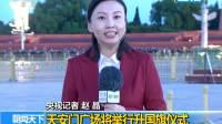庆祝中华人民共和国成立69周年:天安门广场将举行升国旗仪式 181001