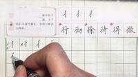 硬笔书法第46课.mp4