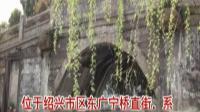 绍兴古桥群十二座古桥集锦第一集