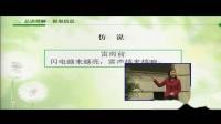 《雷雨》部编版小学语文二年级说课视频