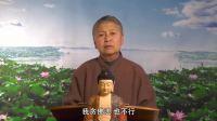 刘素云老师 无量寿经 第39集 字幕 高清版