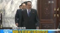 朝鲜半岛局势 朝韩今天将举行高级别会谈 181015