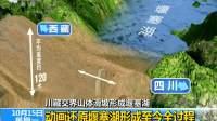 川藏交界山体滑坡形成堰塞湖 动画还原堰塞湖形成至今全过程 181015