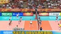 女排世锦赛 苦战五局 中国女排再胜美国队 181015