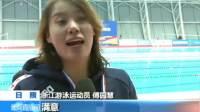 全国游泳锦标赛 女子50米仰泳 傅园慧27秒69夺冠 181015