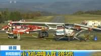 德国:小飞机冲撞人群 3死5伤 181015