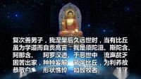 《大般泥洹经》聆志居士念诵03