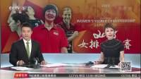 2018年世界女排锦标赛第三阶段赛制 10月16日中国将迎战荷兰 体育世界 181015