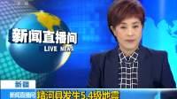 最新消息·新疆:精河县发生5.4级地震 181016