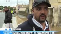 法国:南部骤降暴雨引发洪灾 12人死亡 181016