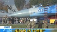 乌克兰:一战机坠毁 2名飞行员死亡 181017