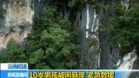 云南昭通:10岁男孩被困悬崖 紧急救援 181017