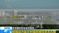 联合国贸发会发布报告 中国成为最大外国直接投资流入国 181017