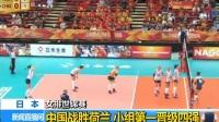 女排世锦赛 中国战胜荷兰 小组第一晋级四强 181017