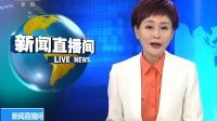 云南楚雄:武定县4.5级地震 暂无伤亡报告 181017