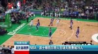 NBA:波士顿凯尔特人主场大胜费城76人 晨光新视界 181018