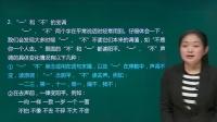 四、普通话指导练习(三)