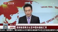 美财政部再次认定中国未操纵汇率 特别关注 181018