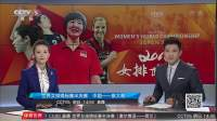 世界女排锦标赛半决赛,10月19日中国将对战意大利 体育世界 181018