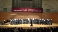 2018青岛市第四届合唱节-青岛市职工合唱团专场音乐会实况