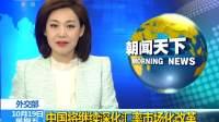 外交部 中国将继续深化汇率市场化改革 181019