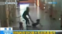 韩国:特殊教育学校曝出多起施暴事件 181019