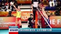 中国女排憾负意大利 止步世锦赛半决赛 晨光新视界 181020