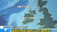 """爱尔兰重申不接受英爱""""硬边界"""" 181020"""