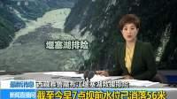 最新消息·西藏雅鲁藏布江堰塞湖救援排险 截至今早7点坝前水位已消落56米 181020