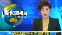 内蒙古设立独生子女陪护假 181020
