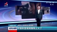 美国人:我想加入解放军 中国军宣视频推特上火了 晨光新视界 181021