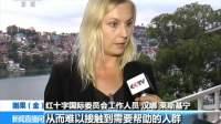 """刚果(金):东部冲突地区又现""""埃博拉阴云"""" 181021"""