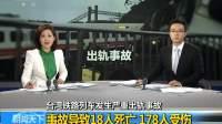 台湾铁路列车发生严重出轨事故 事故导致18人死亡 178人受伤 181022