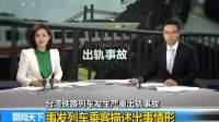 台湾铁路列车发生严重出轨事故 事发列车乘客描述出事情形 181022