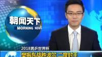 2018男乒世界杯 樊振东战胜波尔 二度封王 181022