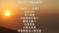 《楞严经赞》唱诵02
