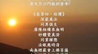 《楞严经赞》唱诵04