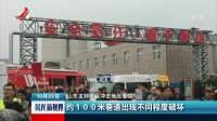 山东龙郓煤业冲击地压事故约100米巷道出现不同程度破坏 晨光新视界 181022
