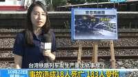 台湾铁路列车发生严重出轨事故 事故导致18人死亡 183人受伤 181022