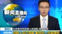 大庆看守所在押人员逃脱·新闻追踪 黑龙江:逃脱人员已落网 案件进一步审理中 181022
