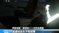台湾铁路列车发生严重出轨事故 普悠玛曾在一年半内脱轨6次 181022