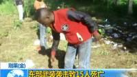 刚果(金):东部武装袭击致15人死亡 181022